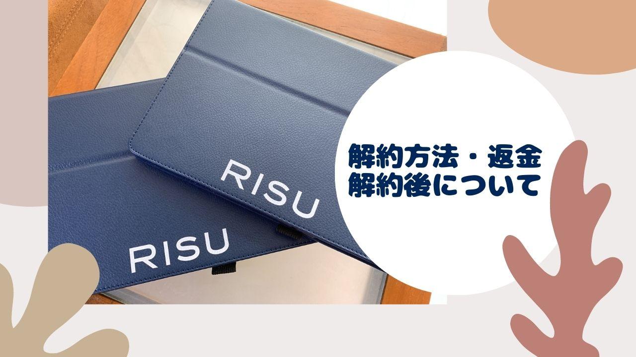 RISU算数の解約方法について解説!解約後のタブレットや違約金、返金