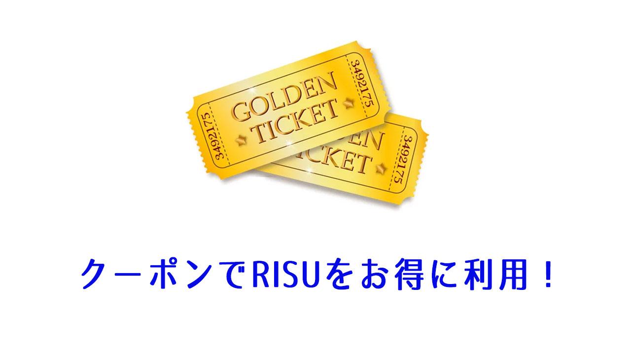 RISU算数のクーポン・キャンペーン情報まとめ