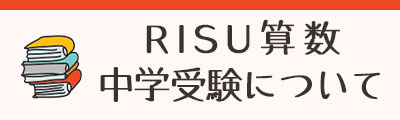 RISU算数での中学受験について