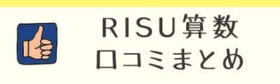 RISU算数の口コミ