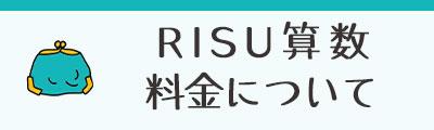 RISU算数の料金
