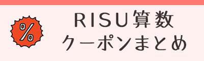 RISU算数のクーポン・キャンペーン